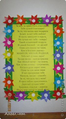 Праздничная телеграмма для мамы - дети каждый делали цветы из гофракартона- я потом склеивала в одну композицию фото 2