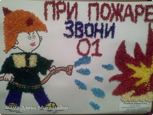 Наш плакат на детский конкурс
