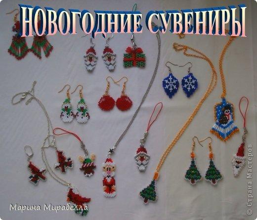 сувениры со схемами Бисер