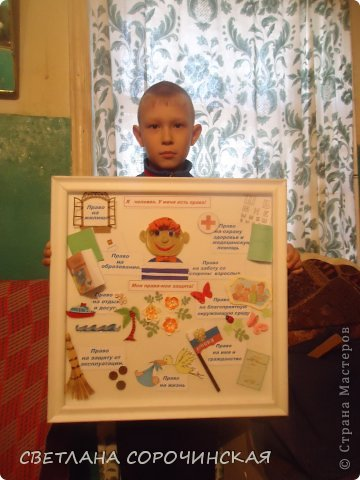 Права ребенка поделки