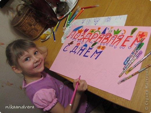 Поздравление с днем рождения в детский садик фото 951