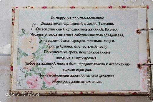 чековая книжка желаний текст инструкции