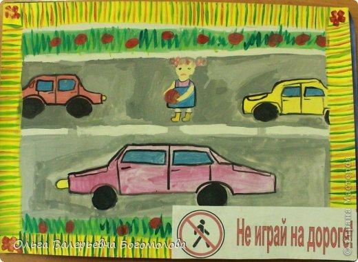 Правила дорожного движения акварель