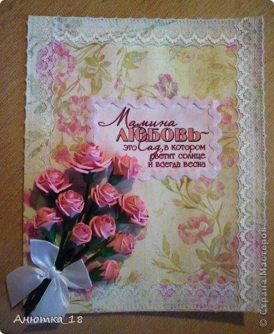 Добрый день, друзья! Недавно у моей мамы был День рождения, и я подарила ей эту открытку. фото 1