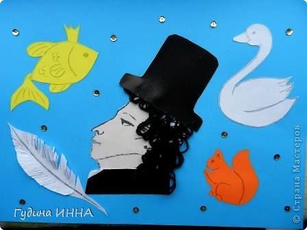 Открытка с днем рождения пушкина своими руками