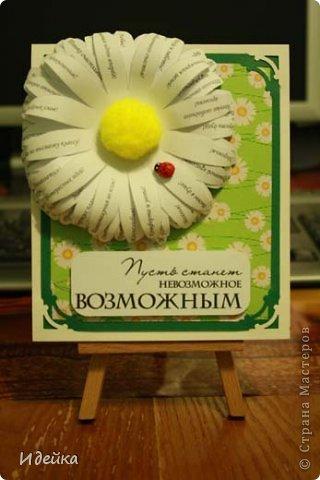 Пожелания на цветке своими руками 40