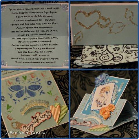Пыталась осилить открытку, которая раскладывается )) Будем дарить моим родителям на 32-ю годовщину свадьбы.  фото 4