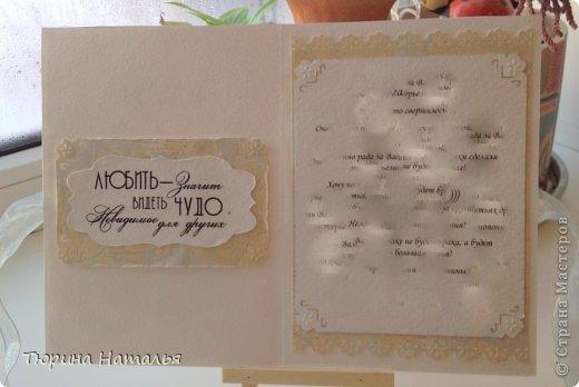 Эта открытка была подарена на девичнике перед свадьбой! Не знаю, мне кажется  открытка удалась, нежности и любви в ней хватает! фото 3