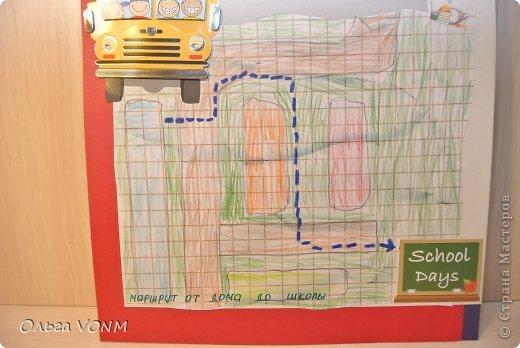 маршрут от дома до школы