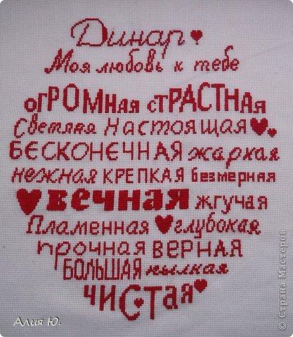 вышито с любовью)))))