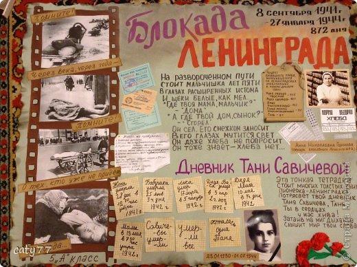 """Стенгазета """"Блокада Ленинграда"""