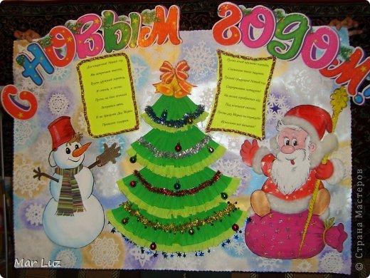 Идея стенгазеты родилась  благодаря  мастерице  Ле-ну-сик( https://stranamasterov.ru/user/143785). СПАСИБО!Увидела елочку из гофрированной бумаги на новогодней стенгазете и очень захотелось повторить. Вот что получилось. Елочка из флористической гофрированной бумаги, она очень хорошо держит форму,игрушечки и мишура настоящие. У Деда Мороза отделка костюма из меха. Буквы вырезала из картонной растяжки. Размер газеты в два ватмана. Буду рада если кому эта идея пригодится.)))))))))
