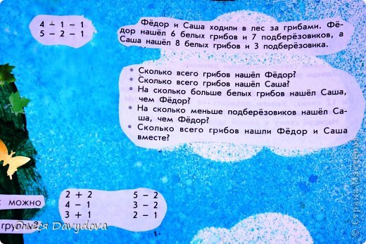 """Всем привет! Я сегодня со стенгазетой. Дебют))  У Леши в гимназии проходил конкурс, дома подготовили математические плакаты. Размер сказали - пол ватмана. Купила ватман, пощупала, потрогала, не понравился, достала лист с текстурой холста, совсем другое дело.  Получилась газета """"Когда мама скрапер"""")) На все у меня была одна ночь, т.к. выходными не балуют. Дома принтера нет. сначала хотела отказаться от затеи, потом немного отсрочить изготовление работы, распечатать задания на работе, не от руки же писать. И тут))) Эврика)))) фото 10"""