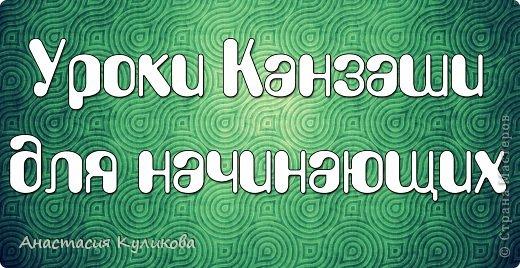 Видео Мастер-класс Цумами Канзаши Серия Уроки Канзаши для начинающих Ленты