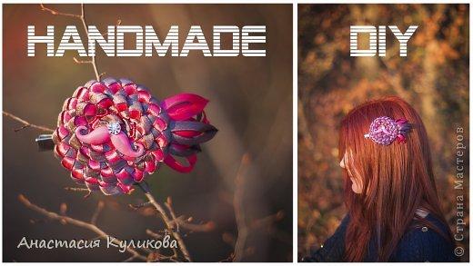 Здравствуйте меня зовут Настя! И в этом видео ролике я покажу как сделать оригинальный цветок из косички.  Для работы нам потребуются ленты шириной 5 мм в двух оттенках. Выбирайте контрастные цвета, так цветок будет эффектнее смотреться! Приятного просмотра и Творческих успехов!