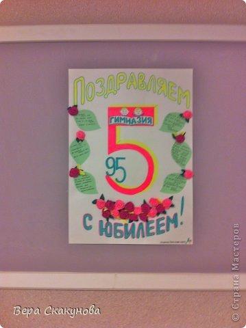 """Это коллективная работа объединения """"Мягкая игрушка и сувенир"""" к юбилею школы 95-летию! В стенгазете использованы розы из гофрированной бумаги."""