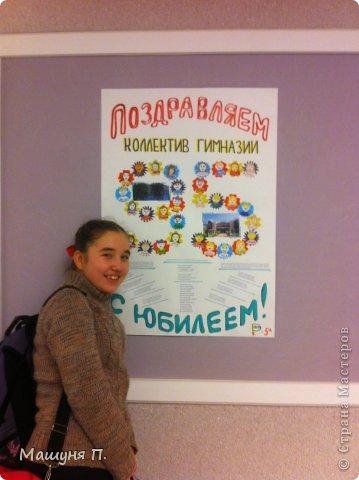 Мы с одноклассниками оформили стенгазету к Юбилею школы! Ей 95 лет! Постарались все! На фотографии: моя одноклассница Маша)