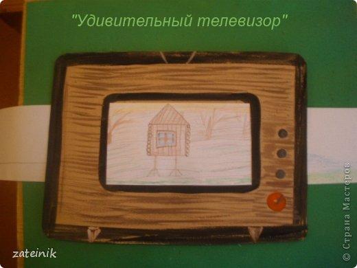 """""""Удивительный телевизор""""-забавная поделка-игрушка. Хорошая идея, чем занять детей на кружке и уроках технологии. Для изготовления поделки, рекомендуется провести 2 занятия с детьми. Первое-рисуем и мастерим телевизор. Второе занятие-создаем бумажного фильма-""""багета"""" смотри словарь. фото 1"""