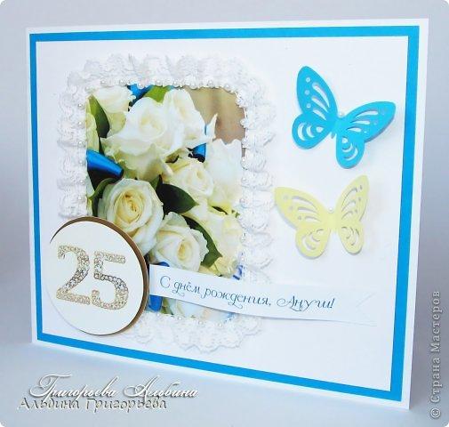 Открытка на юбилей 25 лет для подруги! Букет роз, кружево, летящие бабочки!  Улыбайся и будь счастливой! фото 1