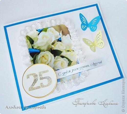 Открытка на юбилей 25 лет для подруги! Букет роз, кружево, летящие бабочки!  Улыбайся и будь счастливой! фото 2