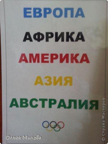 Здравствуйте, уважаемые жители Страны Мастеров! Сегодня я расскажу вам, как мы готовились к Олимпийским играм в детском саду. Проект закончился, а вот репортаж выкладываю только сейчас... Выкроила время... фото 5