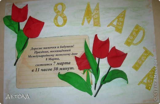 Вот такие чудесные тюльпаны из фоамирана, а с воспитанниками-то из бумаги творили ;)