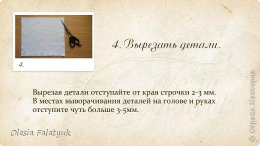 Первый МК по созданию куклы Darina + Выкройка.   фото 9