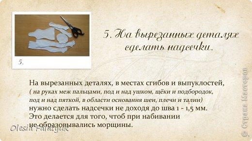 Первый МК по созданию куклы Darina + Выкройка.   фото 11