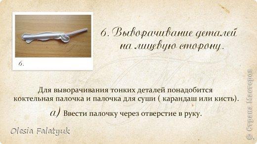 Первый МК по созданию куклы Darina + Выкройка.   фото 13