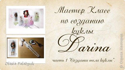 Первый МК по созданию куклы Darina + Выкройка.   фото 1