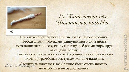 Первый МК по созданию куклы Darina + Выкройка.   фото 28
