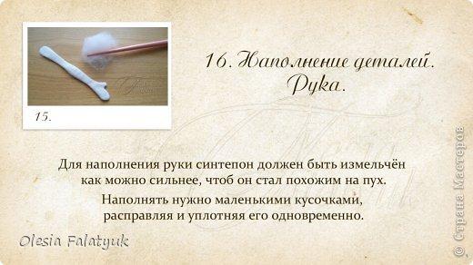 Первый МК по созданию куклы Darina + Выкройка.   фото 40
