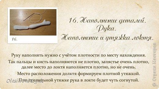 Первый МК по созданию куклы Darina + Выкройка.   фото 42
