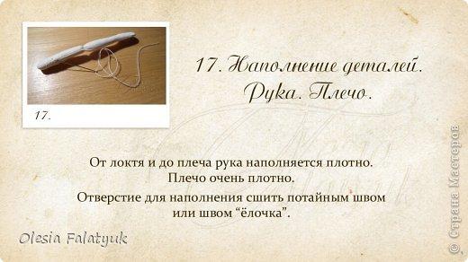 Первый МК по созданию куклы Darina + Выкройка.   фото 44