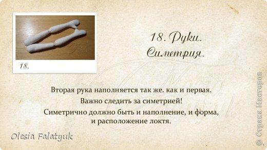Первый МК по созданию куклы Darina + Выкройка.   фото 46