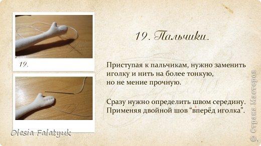 Первый МК по созданию куклы Darina + Выкройка.   фото 49