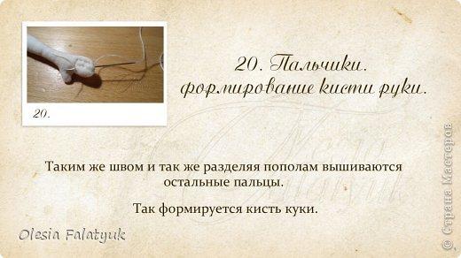 Первый МК по созданию куклы Darina + Выкройка.   фото 52