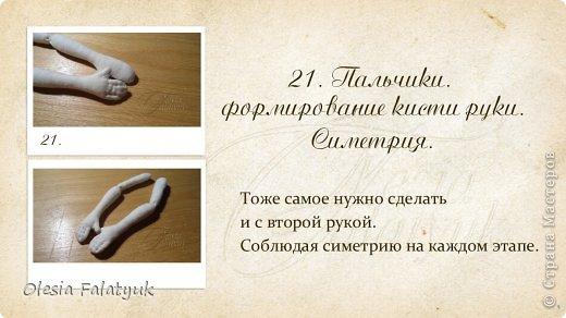 Первый МК по созданию куклы Darina + Выкройка.   фото 54