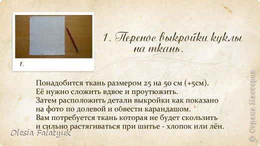 Первый МК по созданию куклы Darina + Выкройка.   фото 3