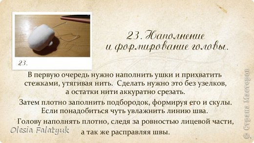 Первый МК по созданию куклы Darina + Выкройка.   фото 59