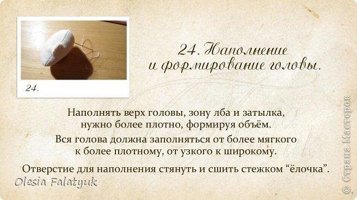 Первый МК по созданию куклы Darina + Выкройка.   фото 61