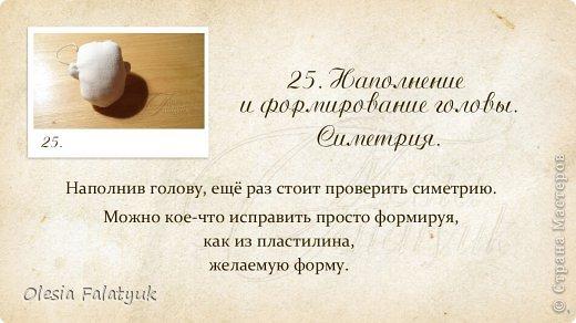 Первый МК по созданию куклы Darina + Выкройка.   фото 63