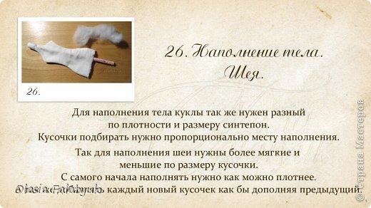Первый МК по созданию куклы Darina + Выкройка.   фото 65