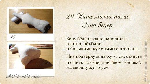Первый МК по созданию куклы Darina + Выкройка.   фото 71