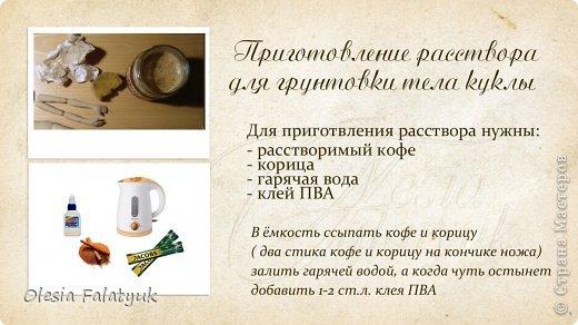 Первый МК по созданию куклы Darina + Выкройка.   фото 81