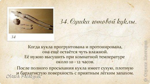 Первый МК по созданию куклы Darina + Выкройка.   фото 86