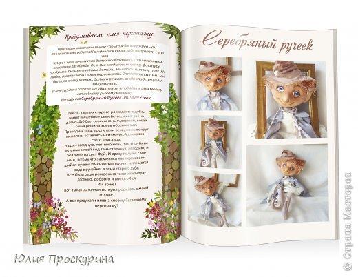 Моя первая авторская книга, посвящена изготовлению текстильных кукол и игрушек, по моим выкройкам и Мастер - Классам. Книга электронная, в формате PDF, объемом 160 стр, богато иллюстрирована более 150 рисунков и фото автора. фото 2