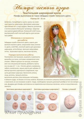 Моя первая авторская книга, посвящена изготовлению текстильных кукол и игрушек, по моим выкройкам и Мастер - Классам. Книга электронная, в формате PDF, объемом 160 стр, богато иллюстрирована более 150 рисунков и фото автора. фото 5