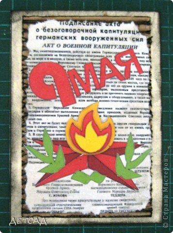 Подготовка к празднику продолжается. Вот ещё один вариант открытки к празднику.