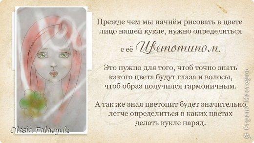 Куклы Мастер-класс Рисование и живопись Второй МК по созданию куклы Darina  роспись лица куклы и создание причёски Карандаш Краска фото 16